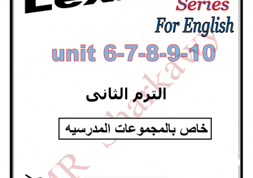 تحميل مذكرة لغة انجليزية اولي ابتدائي الترم الثاني 2020