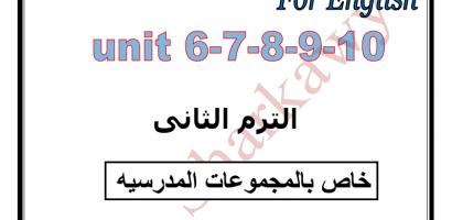 تحميل مذكرة لغة انجليزية اولي ابتدائي الترم الثاني 2021