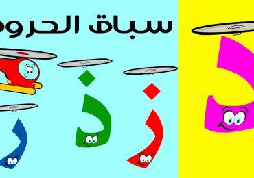 تحميل مذكرة لغة عربية اولي ابتدائي الترم الثاني 2020