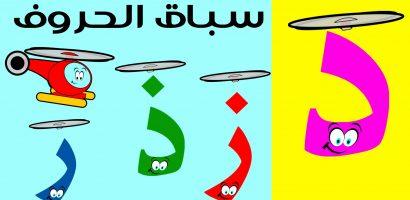 تحميل مذكرة لغة عربية اولي ابتدائي الترم الثاني 2021