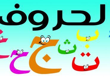 تحميل مذكرة لغة عربية اولي ابتدائي الترم الاول 2018