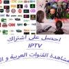 احصل على اشتراك IPTV دائم لمشاهدة القنوات العربية و العالمية